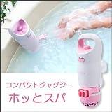 家庭用コンパクトジャグジー ホッとスパ JTM-301 単品 【1点】