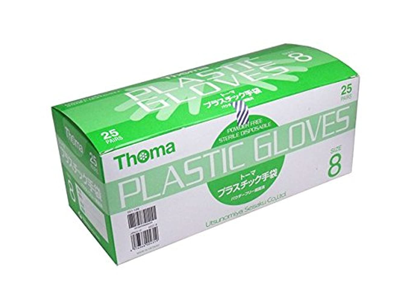反発する遺伝的シェトランド諸島使い捨て手袋【宇都宮 トーマ プラスチック手袋 粉無 滅菌済※サイズ8】25双入X10箱