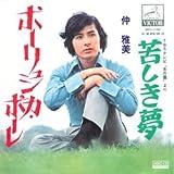 ポーリュシカ・ポーレ (MEG-CD)
