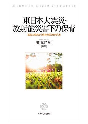 東日本大震災・放射能災害下の保育:福島の現実から保育の原点を考える