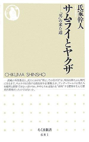サムライとヤクザ―「男」の来た道 (ちくま新書)の詳細を見る