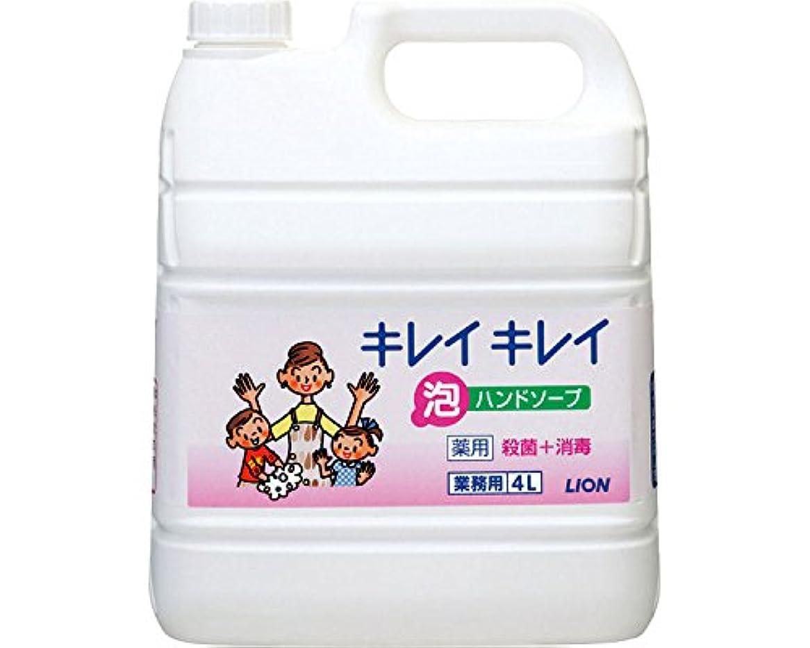 本物物語争うキレイキレイ薬用泡ハンドソープ 4L詰替 (ライオンハイジーン) (手指洗浄)