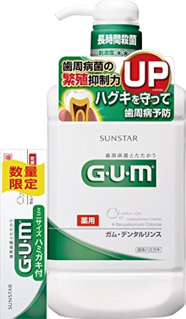 切手タイピスト兵器庫GUMデンタルリンスR960ml+ペースト22g