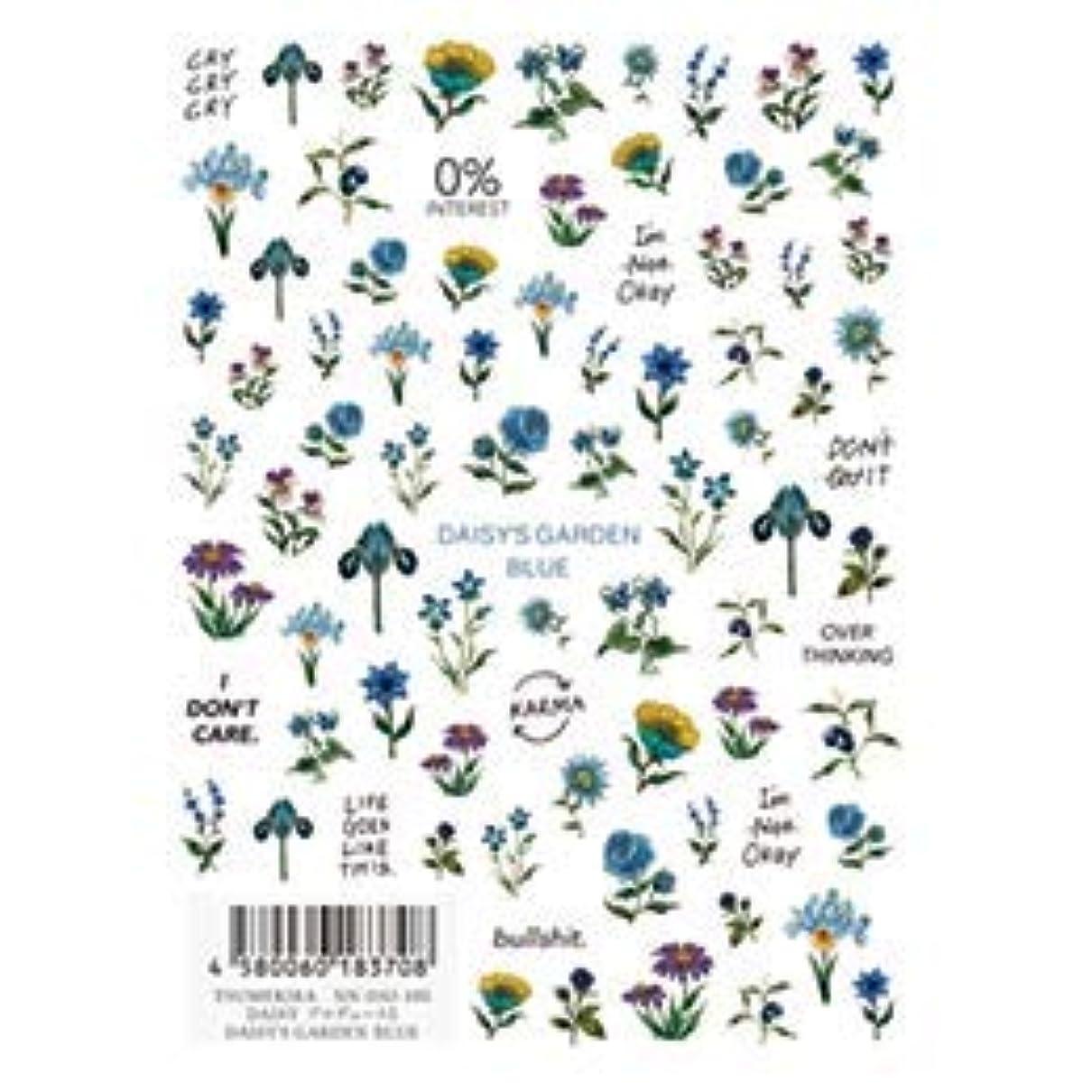 硫黄曖昧な恵みツメキラ DAISYプロデュース5 デイジー ガーデン ブルー NN-DAI-105