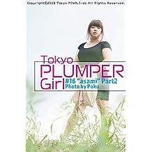 Tokyo PLUMPER Girl #16 -asami- (Tokyo MINOLI-do) (Japanese Edition)