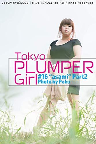 Tokyo PLUMPER Girl #16 -asami-: ぽっちゃり女性の写真集 (トウキョウMINOLI堂)