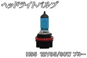 バイクパーツセンター ヘッドライトバルブ 12V35/30W ブルー HS5 ホンダ リード100 等 905548