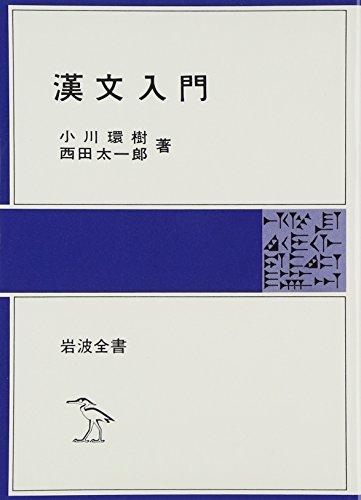 漢文入門 (岩波全書 233)の詳細を見る