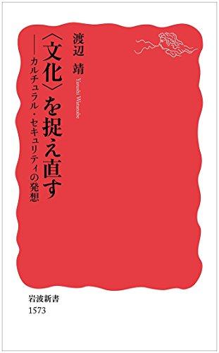 〈文化〉を捉え直す――カルチュラル・セキュリティの発想 (岩波新書)