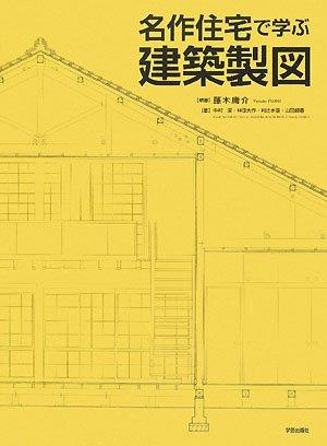 名作住宅で学ぶ建築製図の詳細を見る