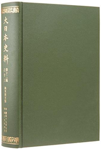 大日本史料 第12編之13 後水尾天皇 自慶長18年9月至同