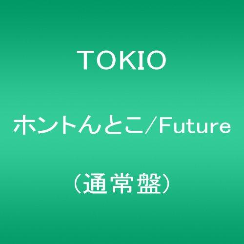 ホントんとこ/Future((通常盤)の詳細を見る