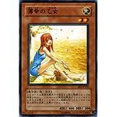 遊戯王カード 【 薄幸の乙女 】 EE2-JP122-N 《エキスパートエディション2》