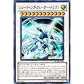 遊戯王 シューティング・クェーサー・ドラゴン MG03-JP002 ウルトラ