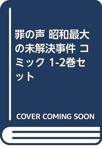 罪の声 昭和最大の未解決事件 コミック 1-2巻セット