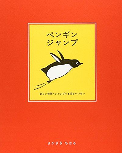 ペンギンジャンプ (ココロで読む絵本)