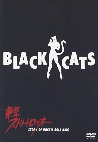 東京ストリートロッカー [DVD]