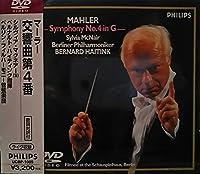 交響曲第4番ト長調 [DVD]