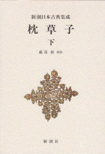 枕草子(下) 新潮日本古典集成 第12回の詳細を見る