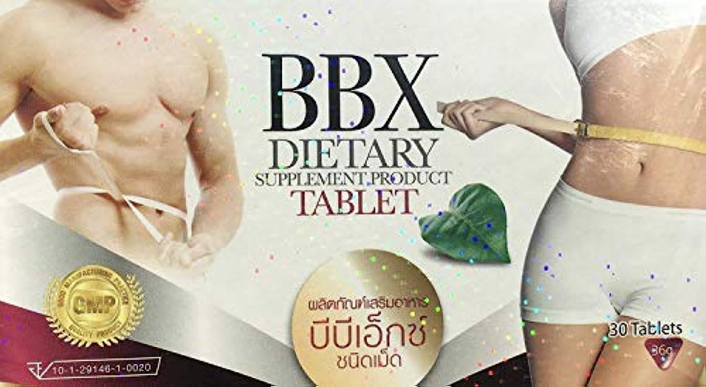 高架希少性アパートクリニックや医師が推奨するダイエットサプリBBX 公式パンフレット&説明書付き 1箱30錠 外箱付き