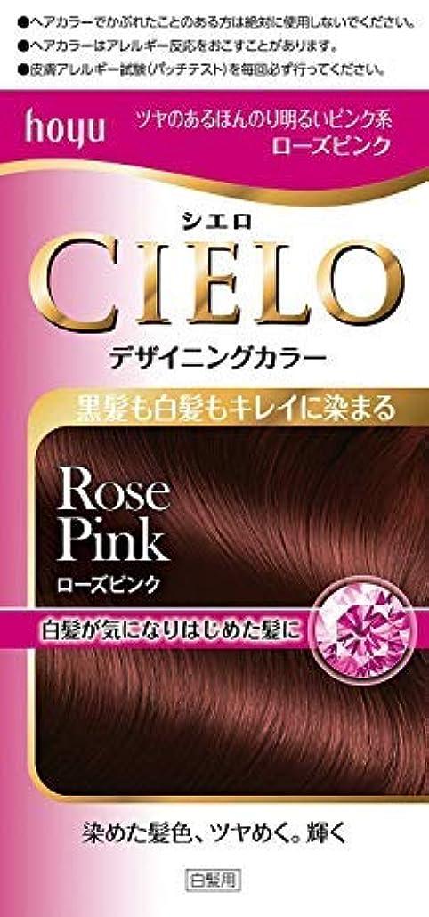 キモい誇張する学部長シエロ デザイニングカラー ローズピンク × 4個セット