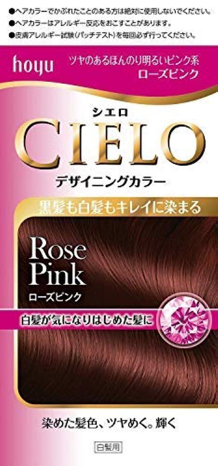 高揚した不利益野心的シエロ デザイニングカラー ローズピンク × 2個セット