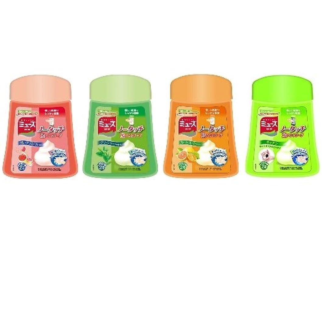 出身地とても吸収ミューズ ノータッチ 泡ハンドソープ 詰替え 4種の色と香りボトル 250ml×4個 薬用ハンドソープ 手洗い 殺菌 消毒