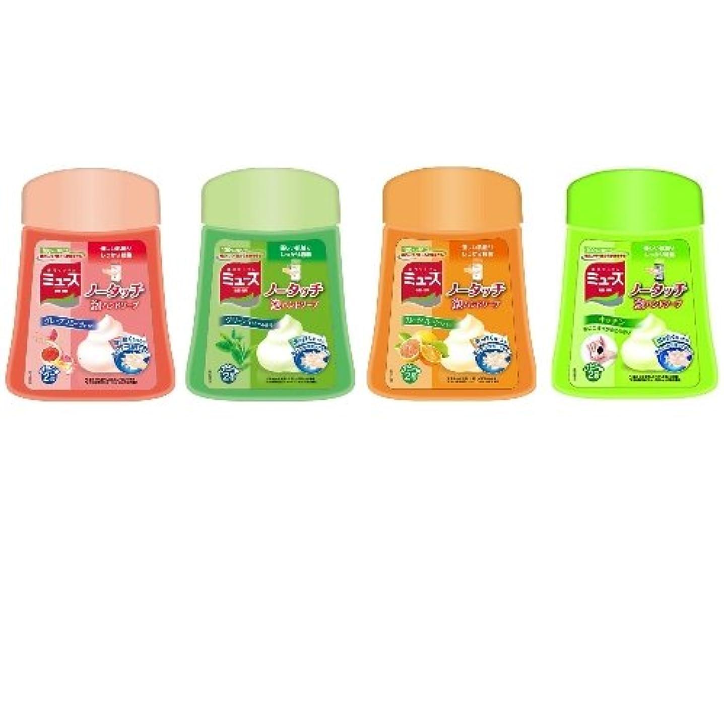 予算村流行ミューズ ノータッチ 泡ハンドソープ 詰替え 4種の色と香りボトル 250ml×4個 薬用ハンドソープ 手洗い 殺菌 消毒