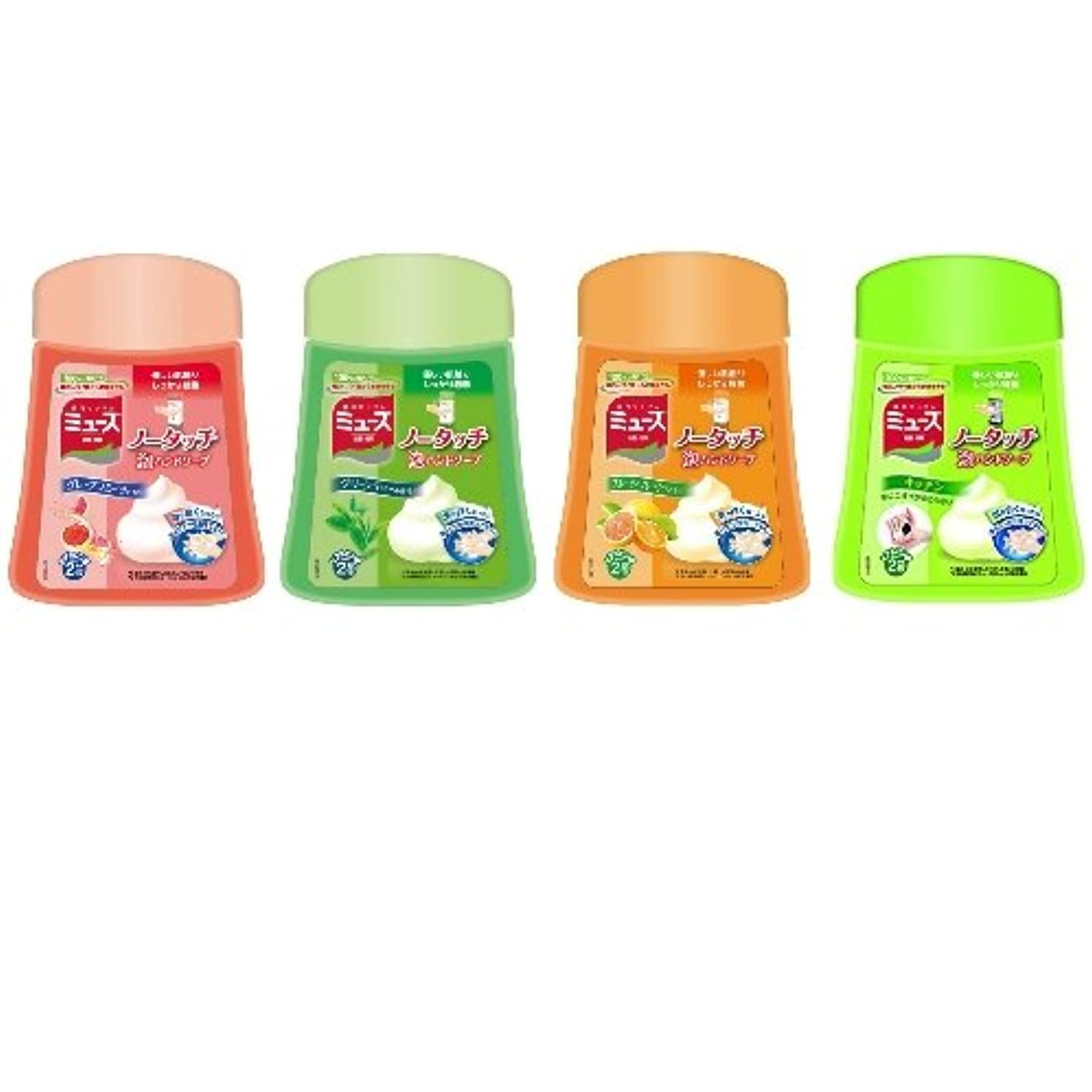 明日咽頭艦隊ミューズ ノータッチ 泡ハンドソープ 詰替え 4種の色と香りボトル 250ml×4個 薬用ハンドソープ 手洗い 殺菌 消毒