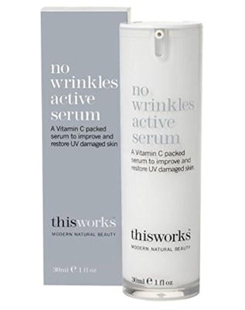 同様に仮定、想定。推測嬉しいですthis works no wrinkles active serum 30ml - これにはしわアクティブセラム30Mlに動作しません (This Works) [並行輸入品]