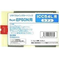 ICC54L シアン リサイクルインク EPSON オフィリオ 大判ビジネス カラーインクジェットプリンター用