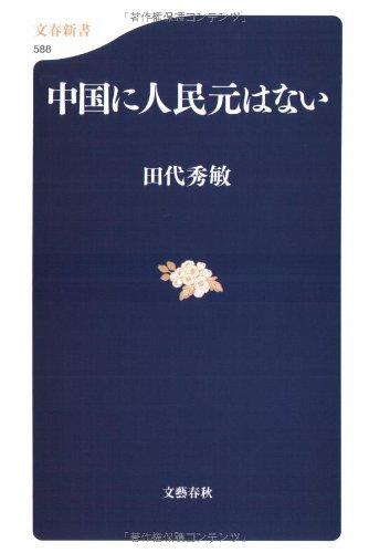 中国に人民元はない (文春新書)