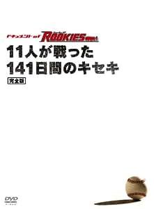 ドキュメント of ROOKIES ~11人が戦った141日間のキセキ~ 完全版 [DVD]