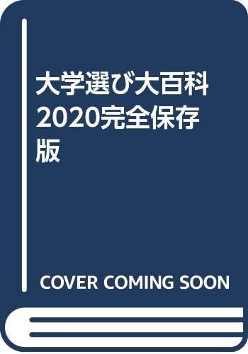 大学選び大百科 2020完全保存版