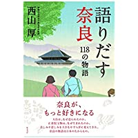 語りだす奈良 118の物語