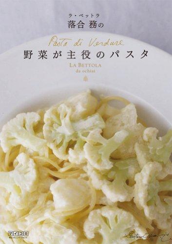 ラ・ベットラ落合務の野菜が主役のパスタ