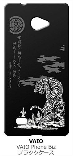 ブラック ハードケース ip1035 和風 和柄 家紋 虎