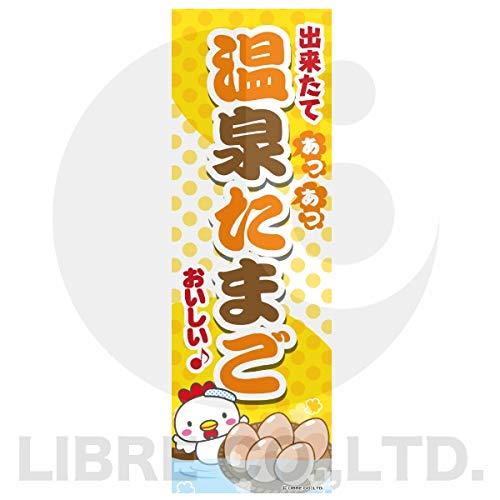 のぼり/のぼり旗『温泉たまご/温泉卵/卵料理/玉子』180×60cm B柄