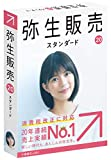 【最新版】弥生販売 20 スタンダード 通常版