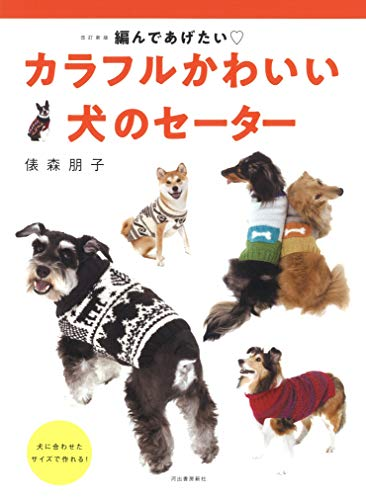 改訂新版 カラフルかわいい 犬のセーター