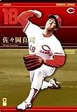 佐々岡 真司 レジェンド オーナーズリーグ OWNERS LEAGUE 2014 第1弾 ol17-l-004