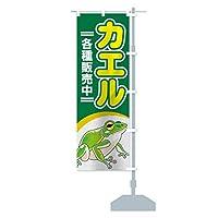 カエル のぼり旗 サイズ選べます(コンパクト45x150cm 右チチ)