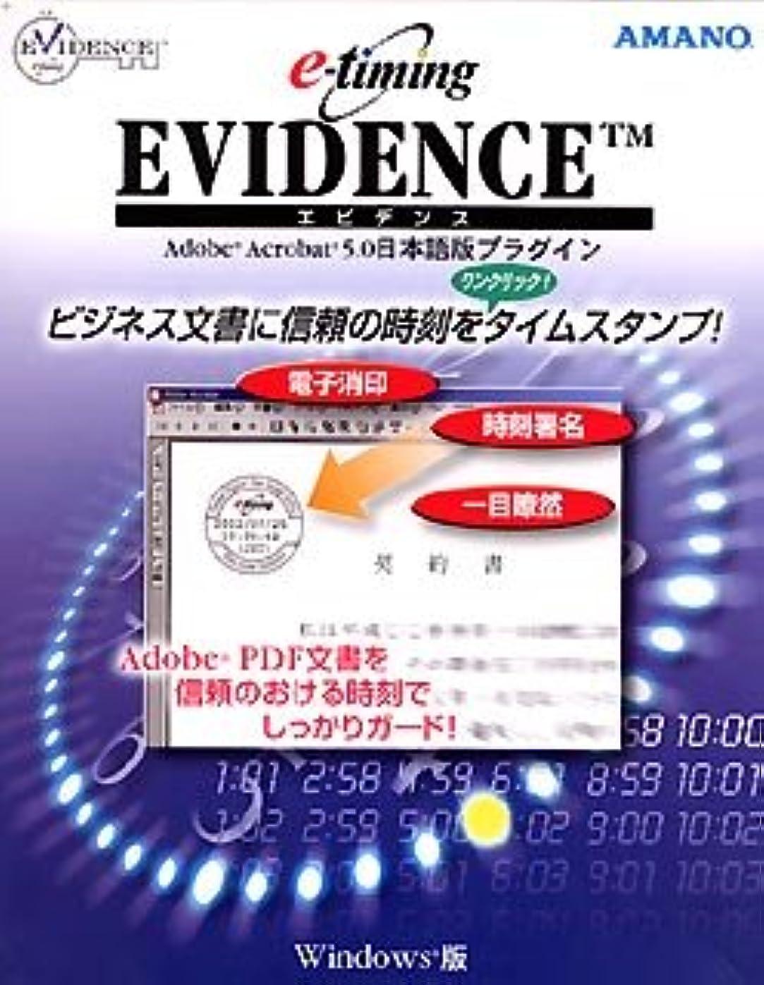 クランプ怒る電話をかけるe-timing EVIDENCE for Adobe Acrobat(アマノ時刻認証パッケージソフト)