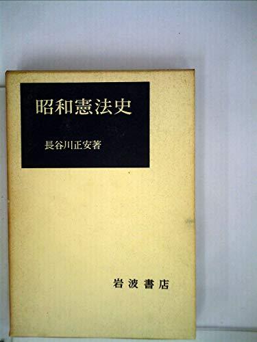 昭和憲法史 (1961年)