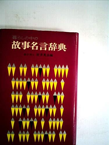 暮らしの中の故事名言辞典 (1967年)