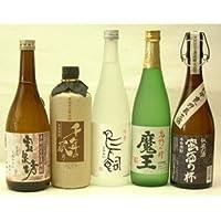 魔王・蛮酒の杯・千年の眠り・鳥飼・宝泉坊 5本セットセット