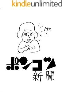 ポンコツ新聞 4巻 表紙画像