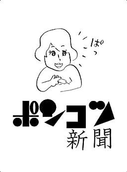 [黒石三太]のポンコツ新聞第4号「三題噺」