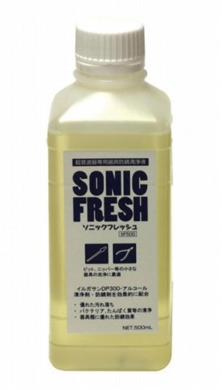 震えのり永遠の防錆洗浄液 ソニックフレッシュ SF500