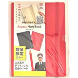 文具王 アクセスノートブック 赤 AN-05